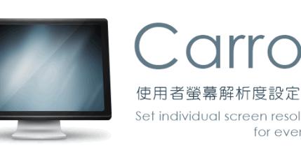 Carroll 1.24 螢幕解析度設定工具,讓多人共用電腦也有個人解析度設定