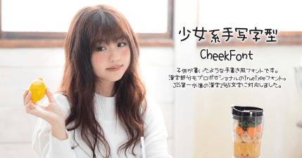 日系少女風手寫字型 CheekFont 下載,支援 2965 中文字型