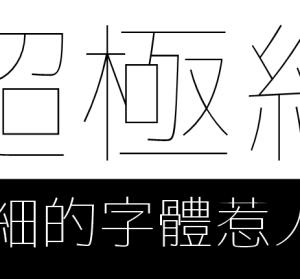 Line Font 超極細字型下載,喜愛這種細緻的風格!