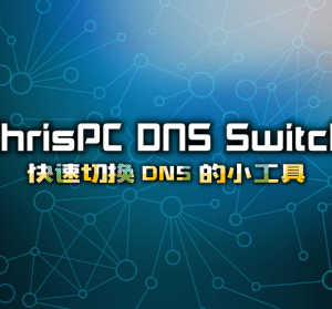 ChrisPC DNS Switch 4.00 快速更改 DNS 小工具,自動清除 DNS 快取