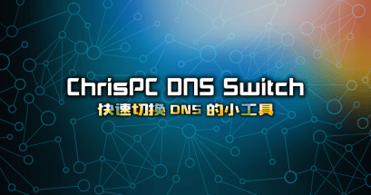 如何該改 DNS?ChrisPC DNS Switch 快速簡單工具
