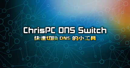 ChrisPC DNS Switch 4.10 快速更改 DNS 小工具,自動清除 DNS 快取