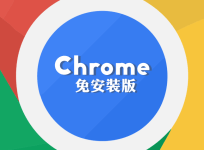 Google Chrome Portable 77.0.3865.75 Google瀏覽器免安裝版