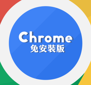Google Chrome Portable 84.0.4147.125 Google瀏覽器免安裝版