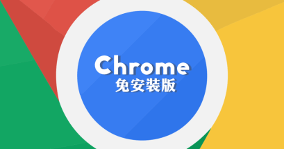 2019 Chrome 瀏覽器最新免安裝版