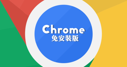 Google Chrome Portable 87.0.4280.88 Google瀏覽器免安裝版