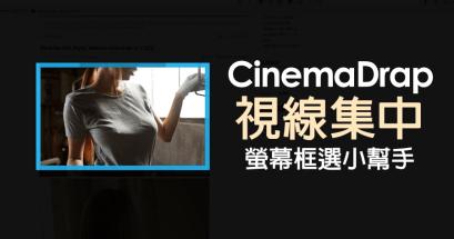 CinemaDrape