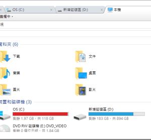 Clover 3.4.6 為您的 Windows Explorer 插上翅膀,自動整合系統視窗成多頁籤模式