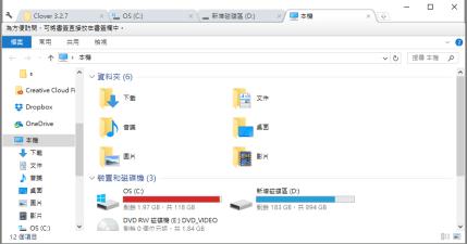 Clover 3.4.1 為您的 Windows Explorer 插上翅膀,自動整合系統視窗成多頁籤模式
