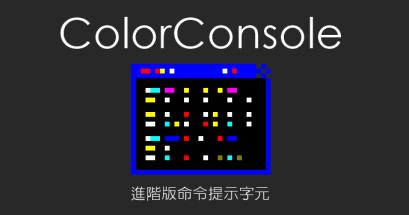 ColorConsole 色彩豐富與方便的命令提示字元