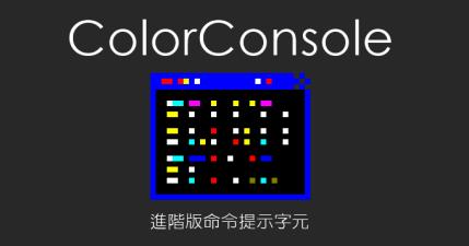ColorConsole 5.77 進階版命令提示字元,工程師必備工具