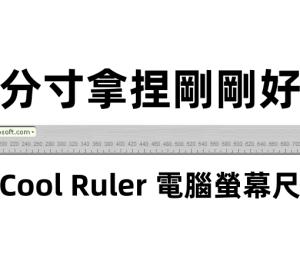 分寸拿捏剛剛好 Cool Ruler 電腦螢幕工具尺