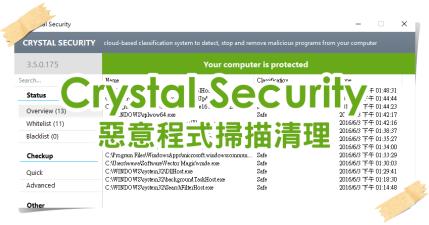 Crystal Security 3.7.0.20 免費惡意軟體掃除工具,常駐系統安全第一