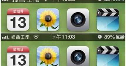 CustomCarrierLogo - 替 iPhone 換上電信商 LOGO 圖示,免 JB 也能輕鬆達成