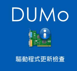 DUMo 2.12.0.65 硬體驅動程式更新檢查工具