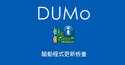 DUMo 驅動程式更新檢查免費工具推薦