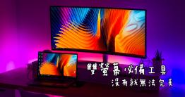 不知道何時開始,我也常常使用到雙螢幕,除了使用筆電外接螢幕之外,就連PC也都有雙螢幕,雙螢幕還是有好用之處啦!為了要使雙螢幕的使用更加豐富,那麼一定要試試看 DisplayFusion 這款多螢幕軟體,在不同的螢幕可以設定不同的桌布,而且也...