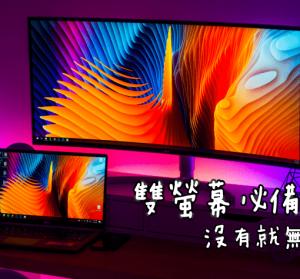 DisplayFusion 9.6.1 雙螢幕顯示不同桌布,同時擁有工具列