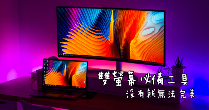 DisplayFusion 9.5 雙螢幕顯示不同桌布,同時擁有工具列