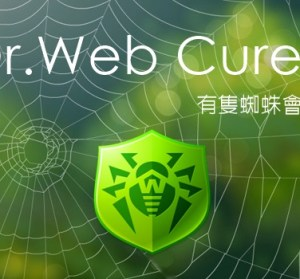 Dr.Web CureIt! 值得信賴的免安裝掃毒工具(20190204)