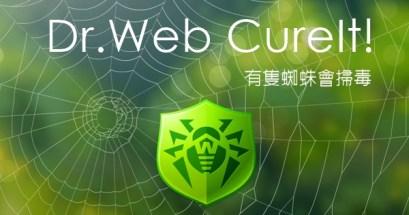 2020 免安裝 Dr.Web CureIt 大蜘蛛隨身免費掃毒