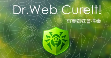 Dr.Web CureIt! 值得信賴的免安裝掃毒工具(20181212)