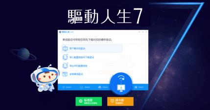驅動人生7 DriveTheLife 7.2.4.16 驅動程式褓母級專家
