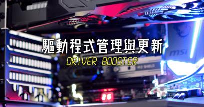 驅動程式管理 IObit Driver Booster 免安裝版