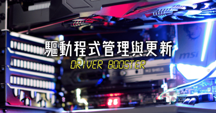 Driver Booster 5.5.1 驅動程式有更新嗎?定期檢測的小幫手
