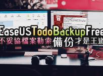 EASEUS Todo Backup Free 12.0 備份功能好比Acronis的免費備份軟體!