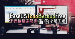 EASEUS Todo Backup 是一款可以備份 Image 的備份軟體,也就是如同 Ghost 的備份,若是以近期的備份軟體來說,功能就好比 Acronis 的影像備份一般,這款軟體或許早就有人使用很久了,不過我還真的是到近期才發現,...