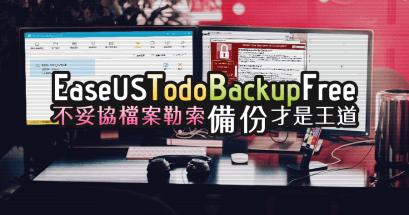 有沒有免費推薦的影像備份軟體?EASEUS Todo Backup 免費版的 Acronis
