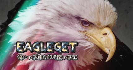 EagleGet 2.0.4.80 優化下載速度的老鷹下載器,並且支援 YouTube 影片直接下載