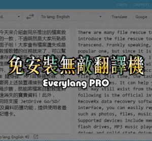 【限時免費】Everylang PRO 多國語言翻譯工具,免安裝方便使用