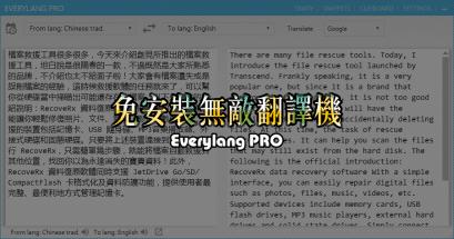 有沒有 Google 翻譯電腦版的工具軟體?Everylang PRO