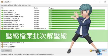 ExtractNow 4.8.3.0 輕巧的批次解壓縮精靈