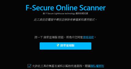 F-Secure Online Scanner 免費線上掃毒,快速確認電腦的安全狀態