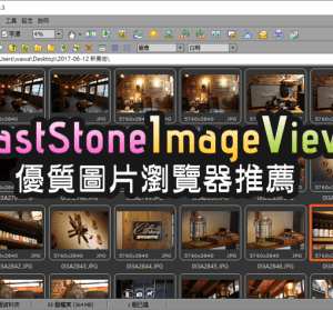 FastStone Image Viewer 7.0 優質的圖片瀏覽推薦及批次圖片轉檔工具