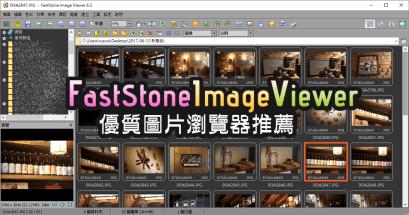 2020 FastStone Image Viewer 繁體中文免安裝