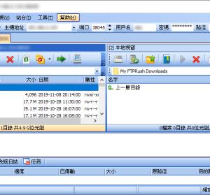 FTP Rush 2.2.0 功能強大的FTP軟體,也支援加密 SFTP 使用