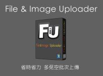 File & Image Uploader 7.9.3 免費空間批次上傳