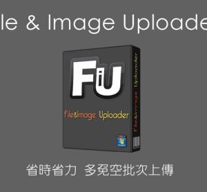 File & Image Uploader 7.6.7 免費空間批次上傳