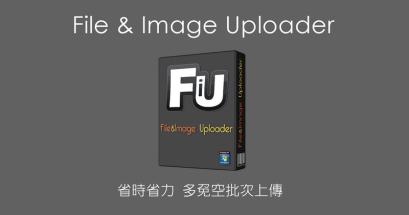 2020 免費空間上傳工具推薦 File Image Uploader