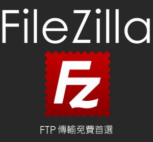 FileZilla 3.41.2 免費好用的 FTP 軟體