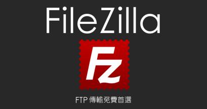 FTP 軟體的第一把交椅就是 FileZilla 免費下載