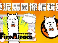 FireAlpaca 2.1.17 草泥馬來也!講求簡單使用的圖像編輯軟體