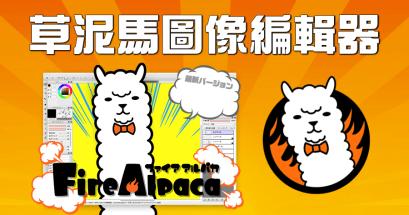 來自日本的的 FireAlpaca 草泥馬圖像編輯軟體