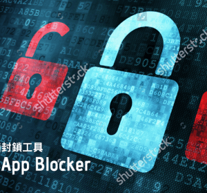 Firewall App Blocker 1.6 超輕量的電腦軟體防火牆封鎖工具