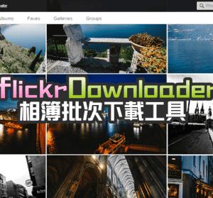 Flickr Downloader 1.1.9.8 備份收藏批次下載 flick 相簿