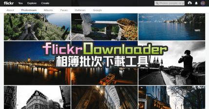 Flickr Downloader 1.1.8.4 備份收藏批次下載 flick 相簿